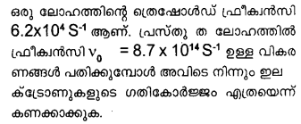 Plus One Chemistry Model Question Papers Paper 4 Q17