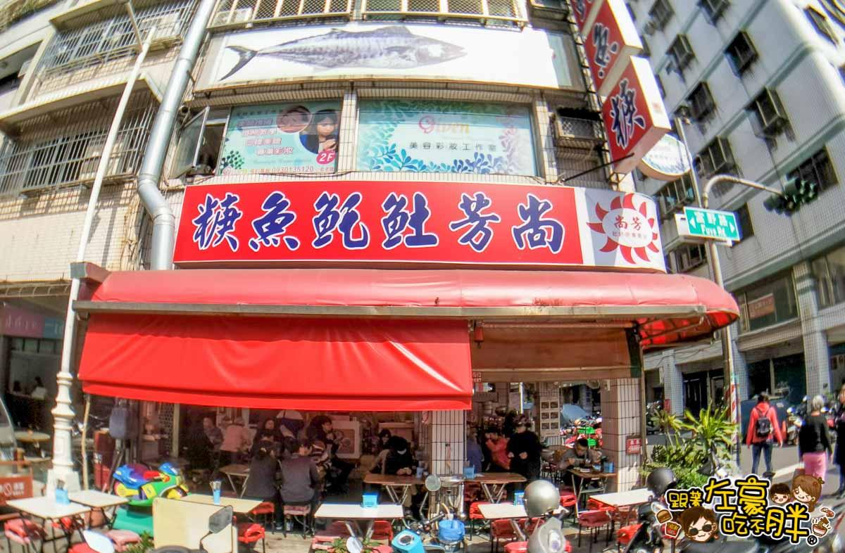 尚芳土魠魚專賣店-1