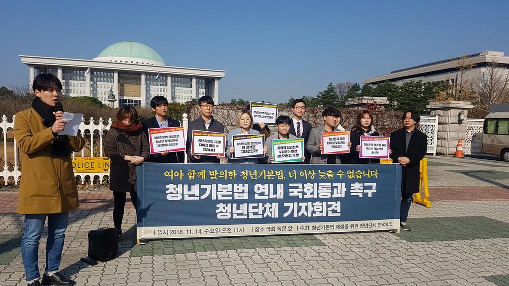 20181114_청년기본법통과촉구기자회견 (2)