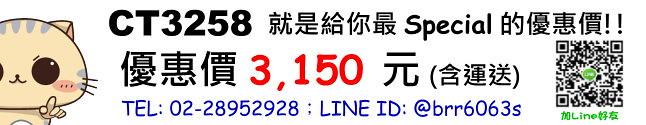 price-CT3258