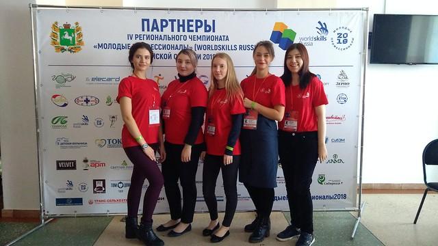 2018 IV Региональный чемпионат «Молодые профессионалы» (WorldSkills Russia) в Томской области