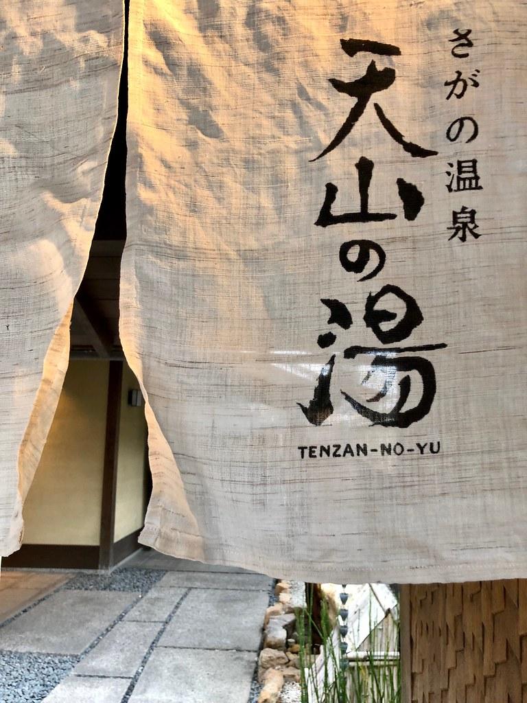 Tenzan no Yu