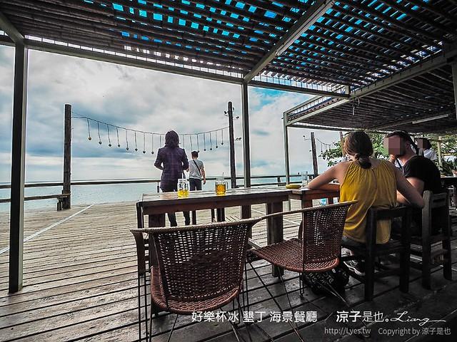 好樂杯冰 墾丁 海景餐廳  31