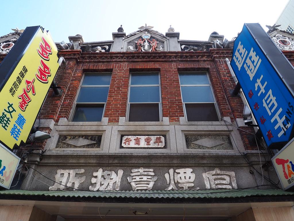 斗六老街 (20)