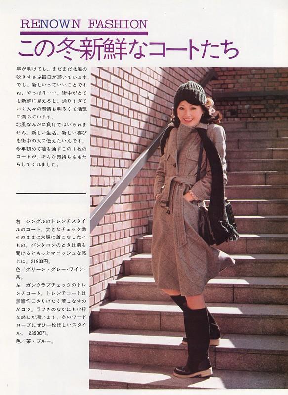 この冬新鮮なコートたち renown fashion : 「婦人画報」1975年1月号、120頁。