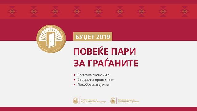 Прес-конференции за Предлог-буџетот за 2019