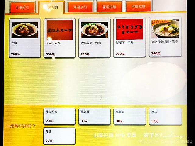 山嵐拉麵 台中 菜單 2