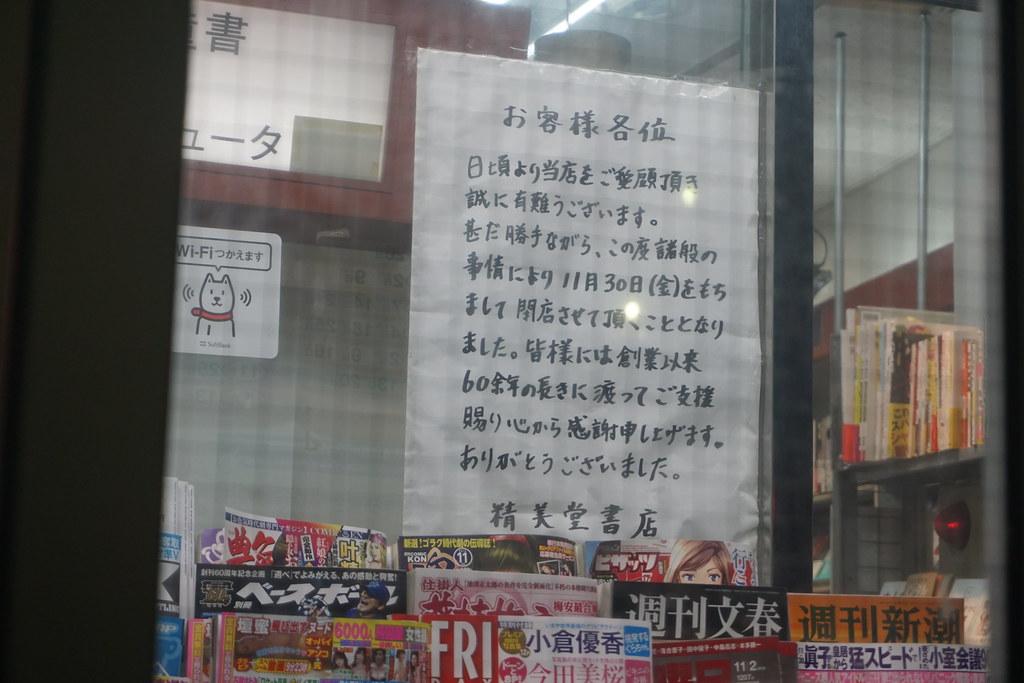 精美堂書店(練馬)