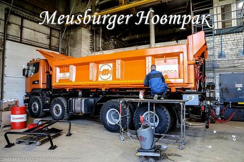 Meusburger Новтрак