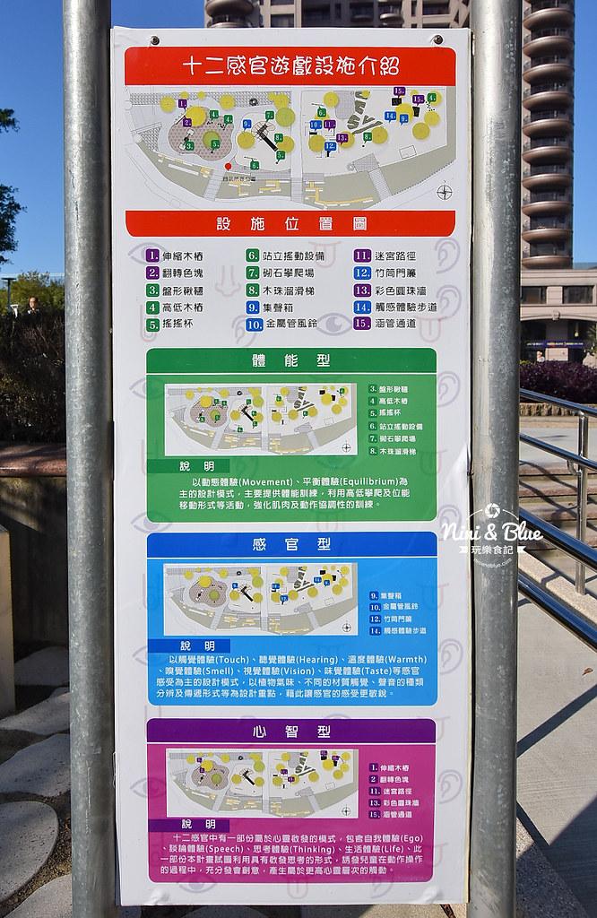 文心森林公園.十二感官遊戲設施01