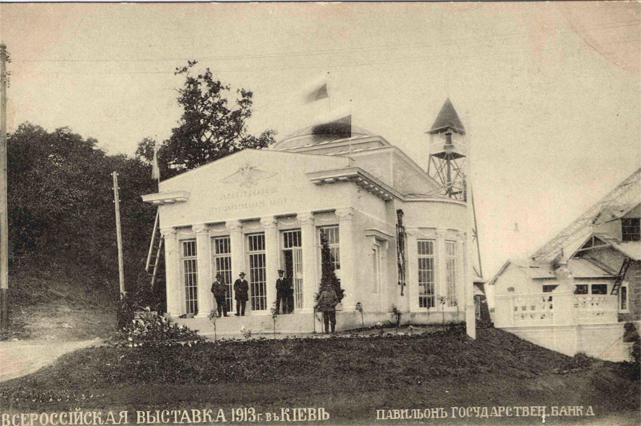 Павильон государственного банка