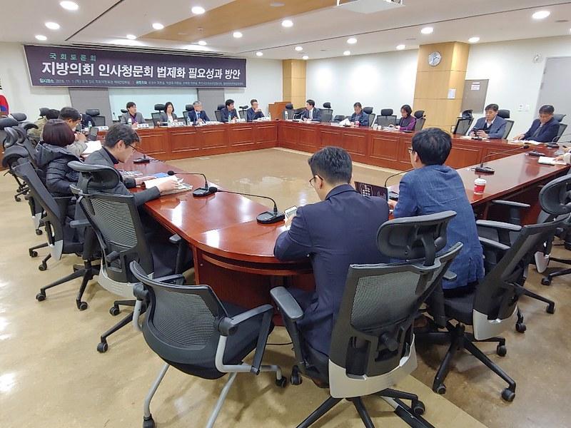 SD20181101_참치_지방의회인사청문회법제화토론회(2)