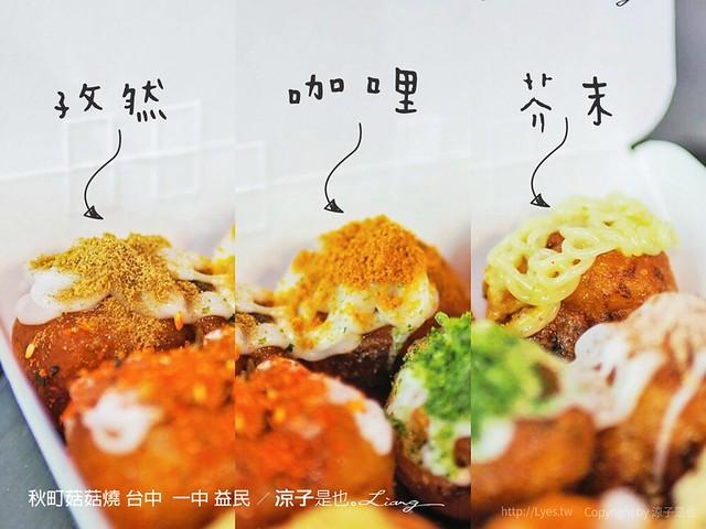秋町菇菇燒 台中  一中 益民 1
