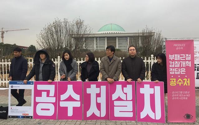 20181129_공수처4차목요행동 (6)