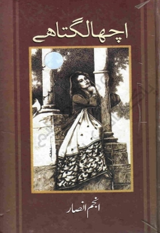 Acha Lagta Hai is writen by Anjum Ansar; Acha Lagta Hai is Social Romantic story, famouse Urdu Novel Online Reading at Urdu Novel Collection. Anjum Ansar is an established writer and writing regularly. The novel Acha Lagta Hai Complete Novel By Anjum Ansar also