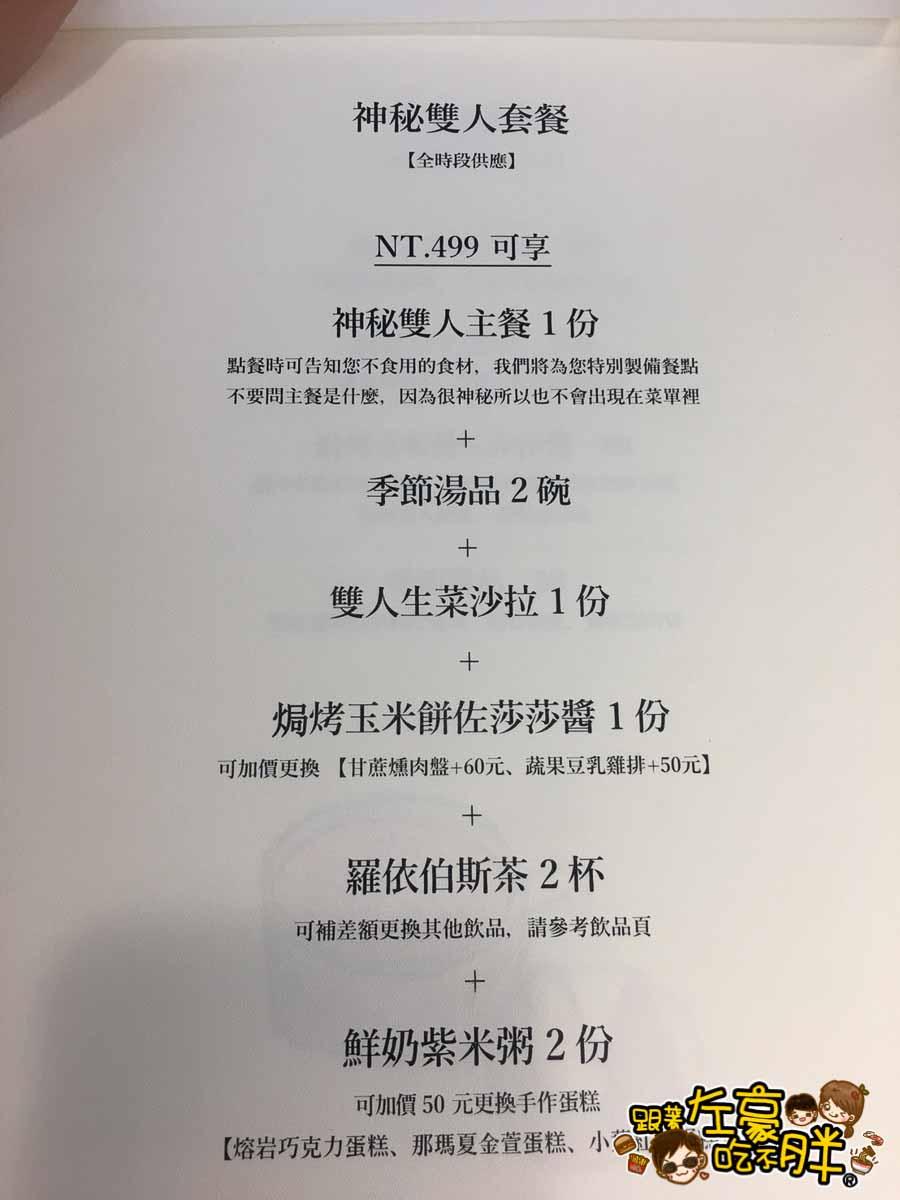 迪波波藝食館菜單-11
