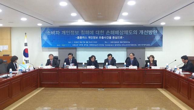 20181116_토론회_개인정보 침해 손해배상제_홈플러스소송 중심으로