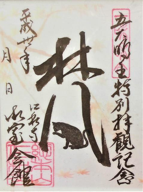 ninnaji-gosyuin001