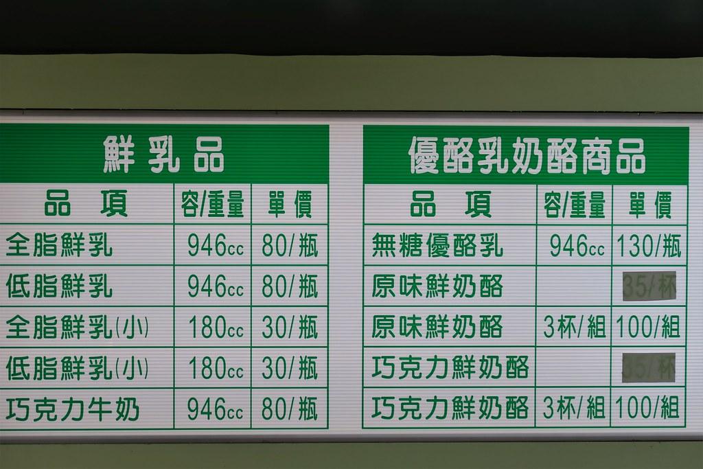 竹南奶酪觀光工廠 (35)
