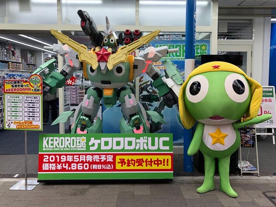 KerodamaUC-04