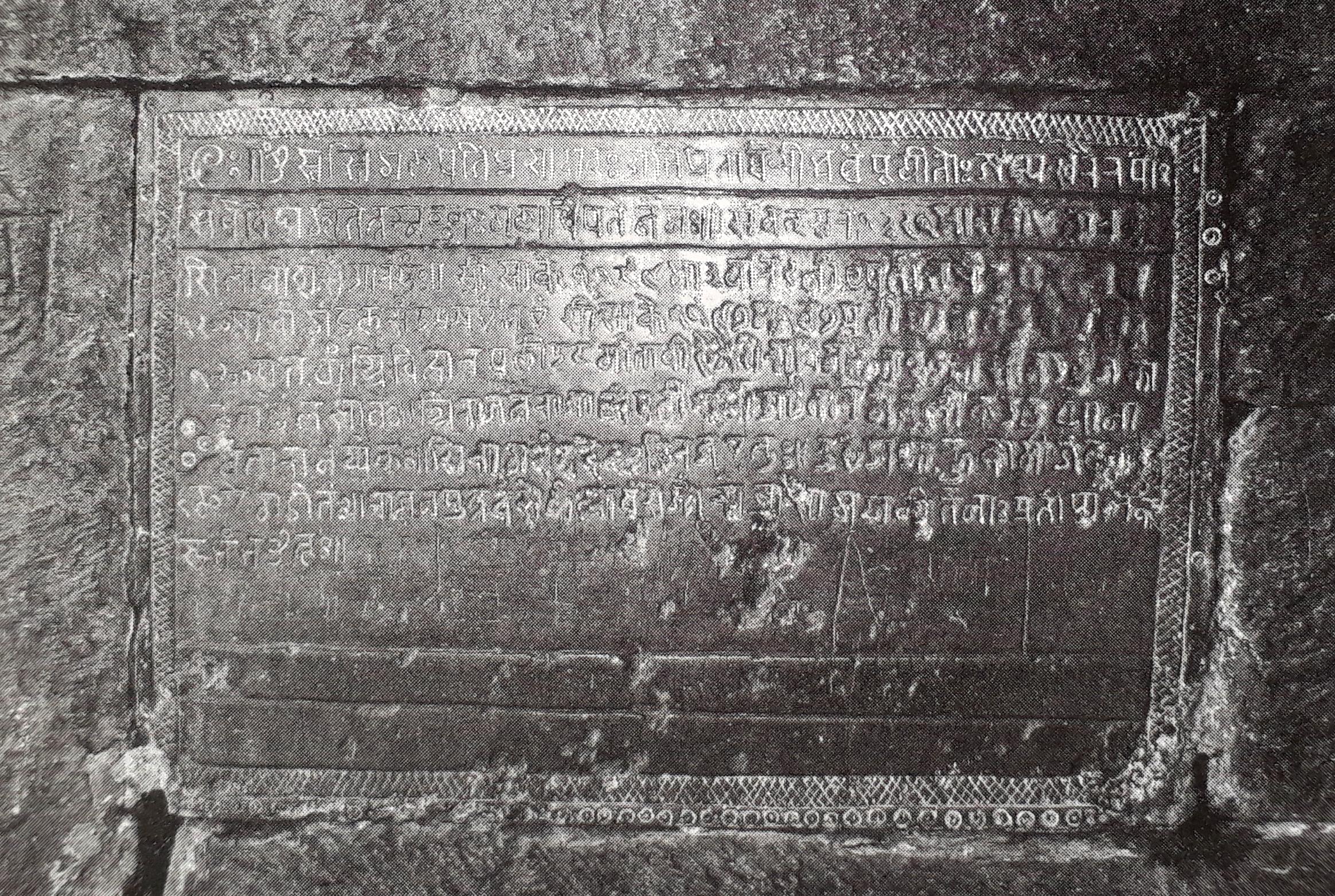 गंगोलीहाट के जांधवी नौले में उत्कीर्ण शिलालेख