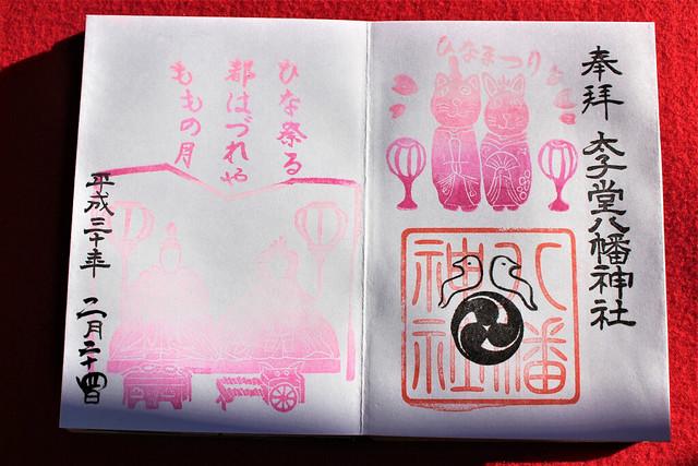 太子堂八幡神社「ひなまつり限定の御朱印」