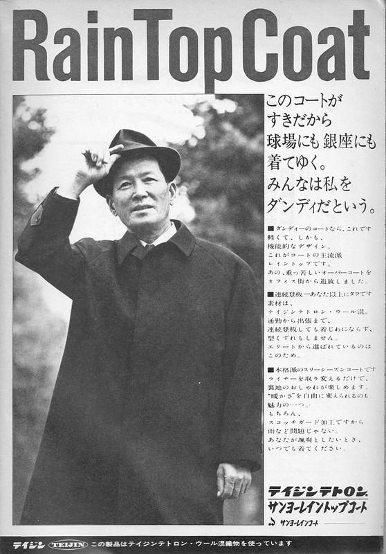 レイントップコート テイジンテトロン : 「週刊朝日」1967年10月27日号、14頁。