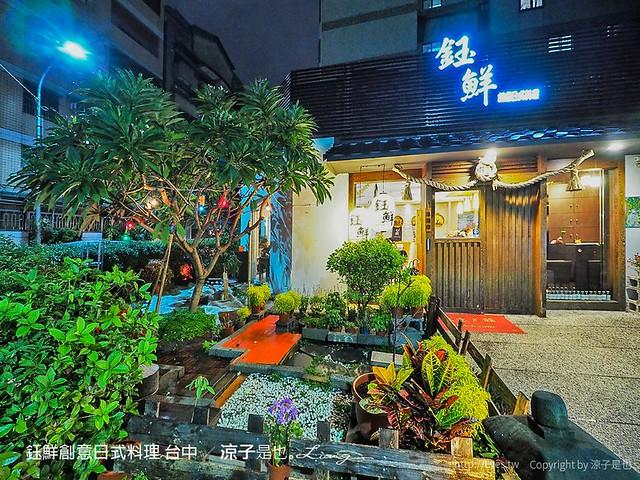 鈺鮮創意日式料理 台中 37