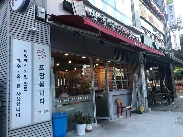 parkchansuk sundae