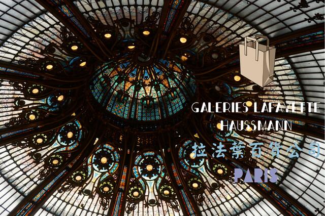 Galeries Lafayette Haussmann首圖
