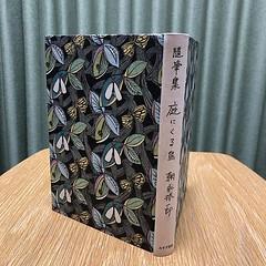 庭にくる鳥 は凝った装丁 そして 前書きに 松井松之助くんがやってきて という一文が なるほどそうだったのか  朝永振一郎