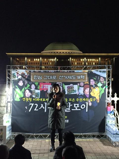 20190130_정치개혁공동행동_촛불문화제