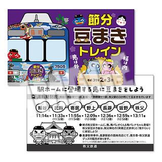 節分豆まきトレイン☆乗車記念証