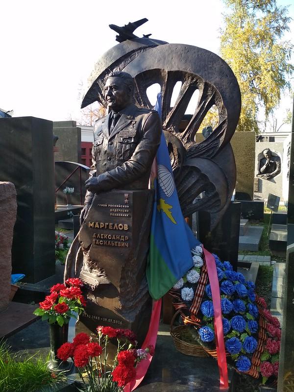 Москва - Новодевичье кладбище - Александр Маргелов