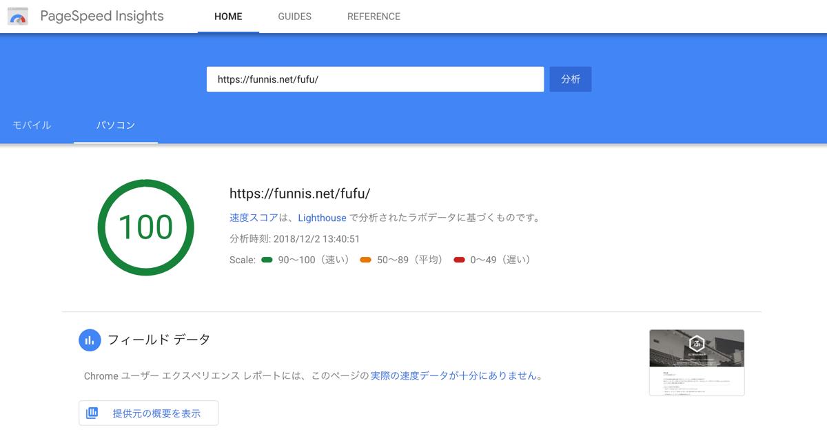 ホームページの表示速度の改善に「PageSpeed Insights」を活用しよう。