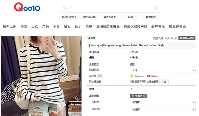 《網路購物》買韓貨免出國!上Qoo10全球購物網,流行韓國服飾鞋包,海外直送,宅在家也可以輕鬆買到時尚商品!