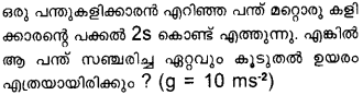 Plus One Physics Model Question Papers Paper 3 18