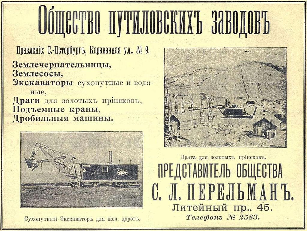 3 января - этот день в промистории России