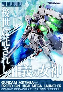 METAL BUILD《機動戰士鋼彈00P》正義女神鋼彈+原型GN高火力重砲(ガンダムアストレア+プロトGNハイメガランチャー)
