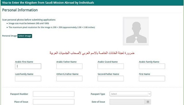 537 Procedure to Apply for Transit Visa of Saudi Arabia 03