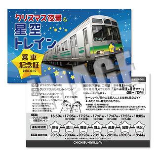 クリスマス夜景&星空トレイン★乗車記念証