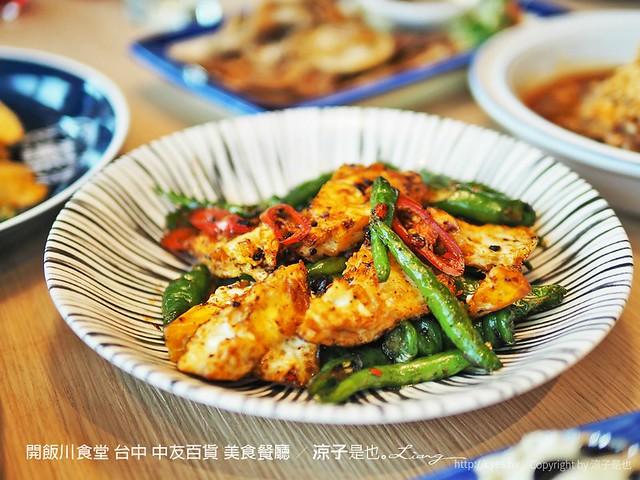 開飯川食堂 台中 中友百貨 美食餐廳 30