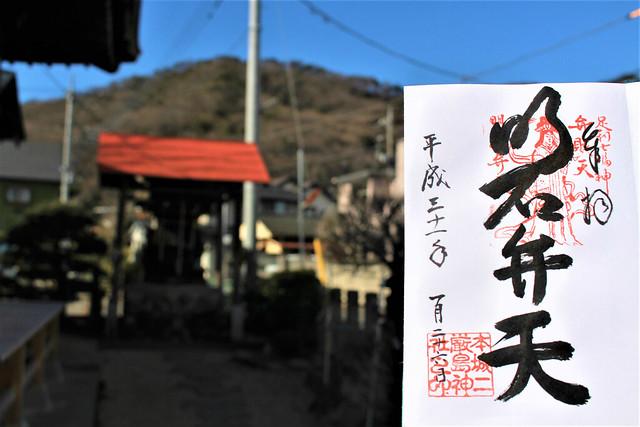 itsukushima-gosyuin012