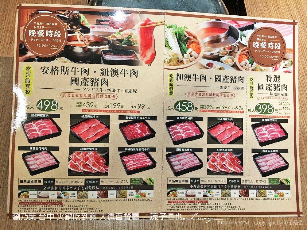 涮乃葉 台中 火鍋吃到飽 大遠百餐廳 2