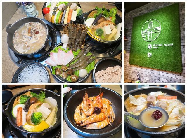 沐軒鍋物 (2)