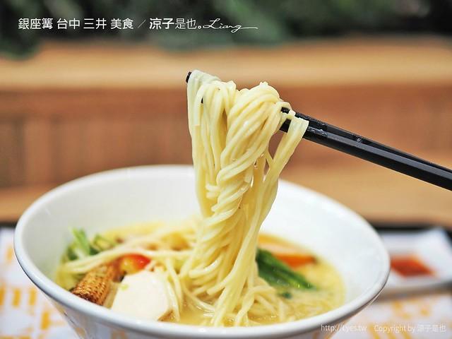 銀座篝 台中 三井 美食 10