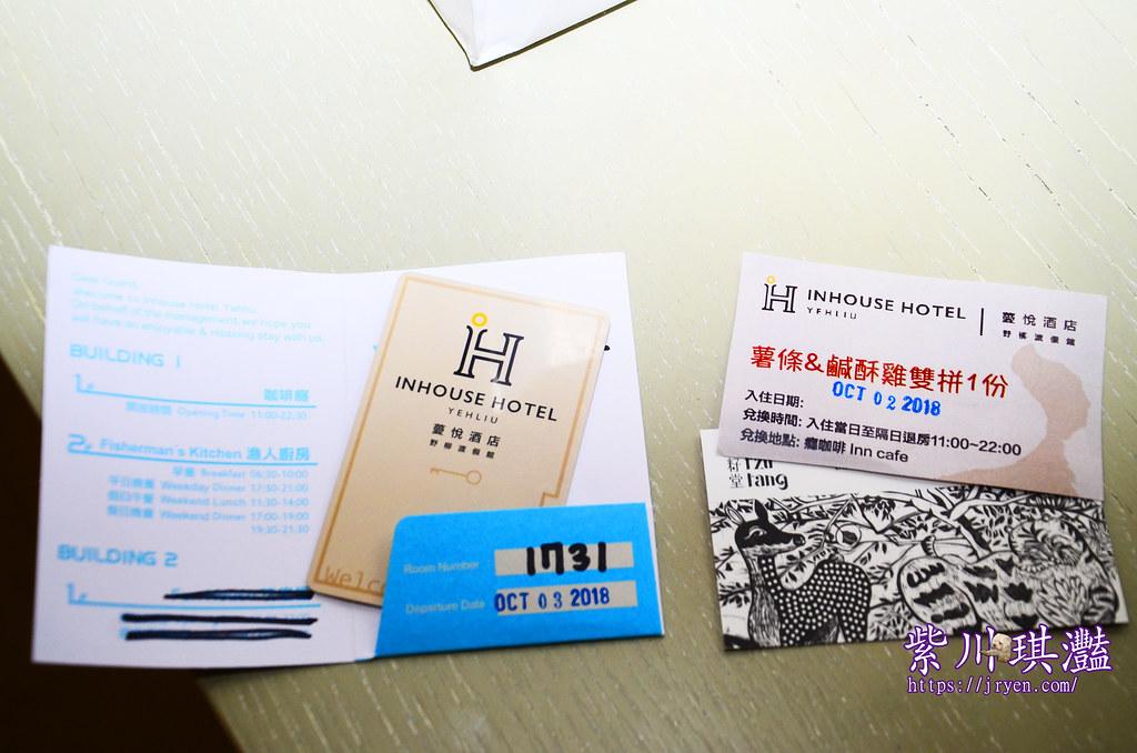 野柳薆悅飯店-0021