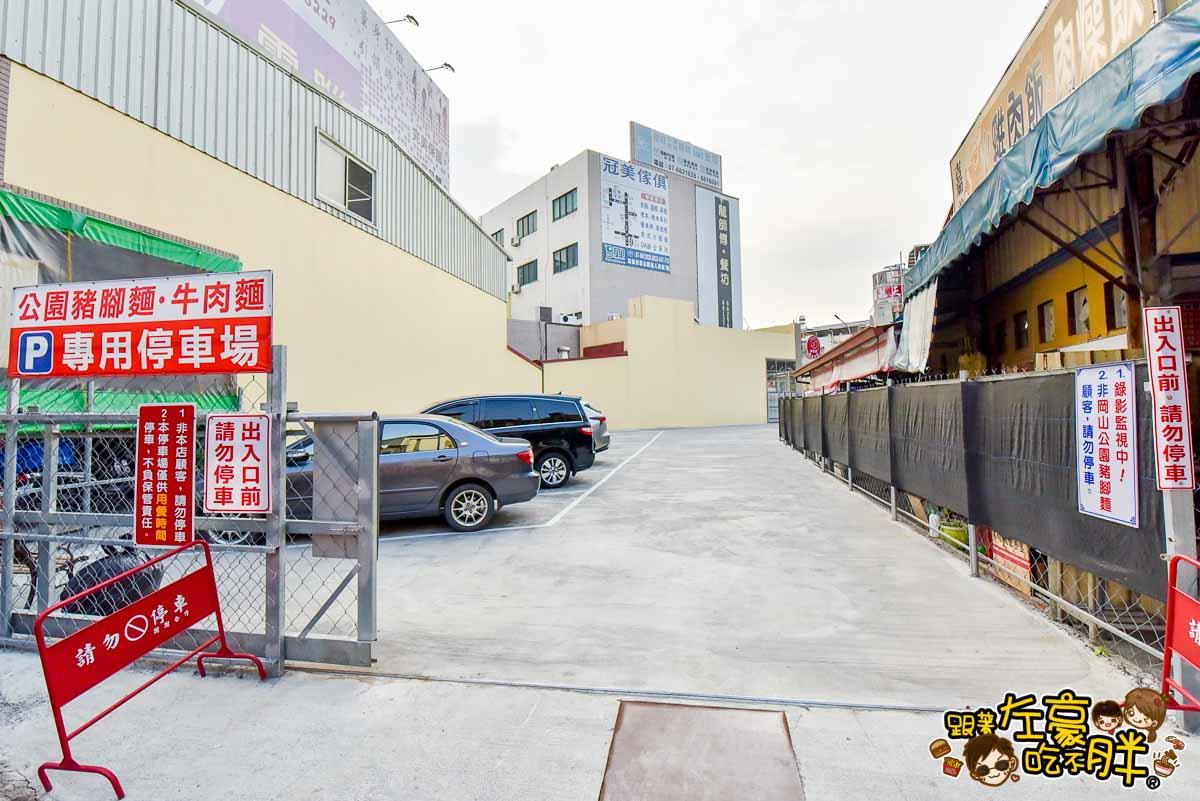 2019公園豬腳麵旗山店-3
