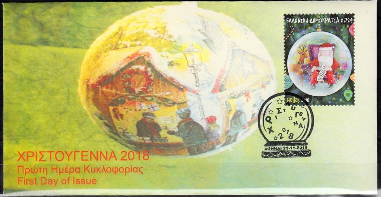 Greece - Christmas 2018 self-adhesive stamp Children Posting A Letter unofficial first day cover