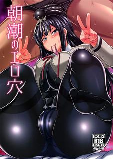 (C91) [Tanuking Sleep (Dorachefu)] Asashio no Ero Ana (Kantai Collection -KanColle-) [English] {Doujins.com}